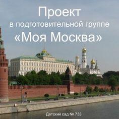 Проект в подготовительной группе «Моя Москва» Детский сад № 733   Проект в подготовительной группе «Моя Москва» Тип проекта Участники проекта Продолжитель. http://slidehot.com/resources/moja-moskva.61837/