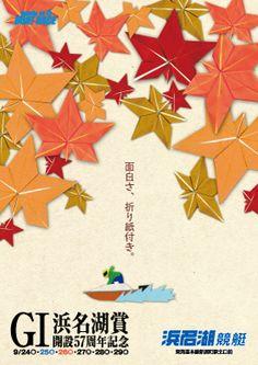 競艇 ポスター - Google 検索