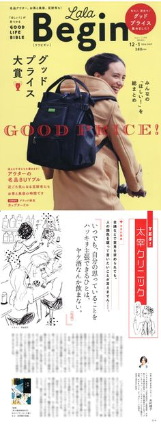 Lala Begin 2017 illustration: akiko hiramatsu