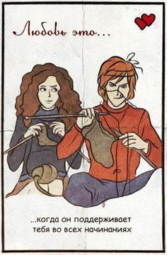 """""""Love is..."""" по мотивам Гарри Поттера"""