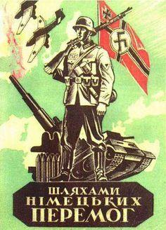 Ukrainian SS (236×328)