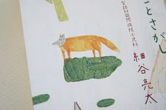 イラストレーター | 秋山花 | Hana Akiyama | Book