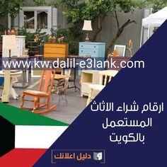 ارقام شراء اثاث مستعمل الكويت Outdoor Decor, Home Decor, Decoration Home, Room Decor, Home Interior Design, Home Decoration, Interior Design