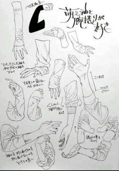 25 New ideas for drawing hand reference character design Hand Reference, Drawing Reference Poses, Anatomy Reference, Drawing Skills, Drawing Techniques, Design Reference, Drawing Tips, Drawing Sketches, Art Drawings