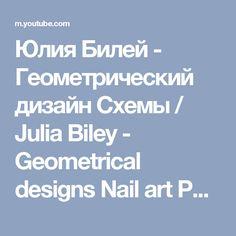 Юлия Билей - Геометрический дизайн Схемы / Julia Biley - Geometrical designs Nail art Periscope - YouTube