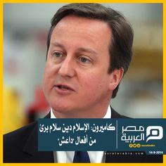 """كاميرون: الإسلام دين سلام برئ من أفعال """"داعش"""" قال #رئيس_الوزراء_البريطاني، #ديفيد_كاميرون، إن الدين الإسلامي دين سلام وهو برئ من أفعال #تنظيم_الدولة_الإسلامية المعروف إعلامياً باسم #داعش. #مصر_العربية"""