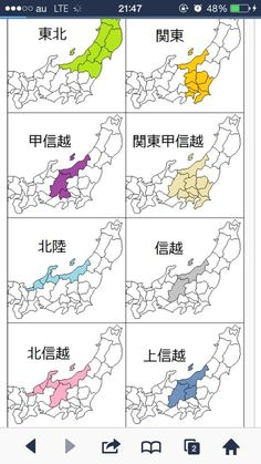 no title Study Japanese, Japanese Words, Japanese Language Learning, Area Map, Information Graphics, Interesting News, Illustrations And Posters, Asia Travel, Trivia