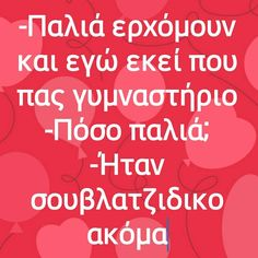 Funny Greek Quotes, Greek Memes, Funny Vid, Funny Jokes, Best Quotes, Life Quotes, Funny Moments, Funny Photos, Laugh Out Loud