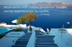 Passion Quotes, Greek Words, Greece, Desktop Screenshot, Poetry, Cards, Outdoor, Greek Sayings, Greece Country