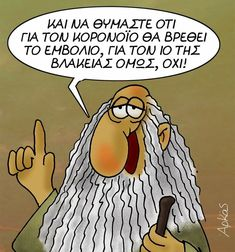 Funny Images, Funny Photos, Funny Greek, Greek Quotes, Funny Cartoons, Just In Case, Picture Video, Inspirational Quotes, Words