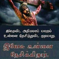 jesus Bible Words In Tamil, Light Of The World, Heavenly Father, You Are The Father, Let It Be