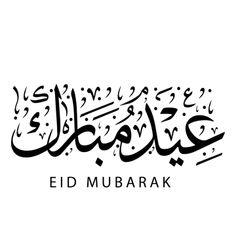 Eid Mubarak Calligraphy Vector and PNG Feliz Eid Mubarak, Images Eid Mubarak, Eid Mubarak Gif, Eid Mubarak Quotes, Mubarak Ramadan, Eid Mubarak Vector, Eid Mubarak Wishes, Happy Eid Mubarak, Eid Al Fitr