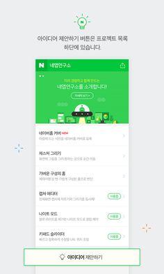 User Interface Design, Ui Ux Design, Mobile Banner, Promotional Design, Ui Design Inspiration, Mobile Design, Mobile Ui, Android Apps, Seoul