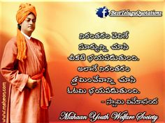 300 best Swami Vivekananda Quotations  Wallpapers images on     Swami Vivekananda Quotations  Wallpapers in Telugu Collected n Created by  BODDU MAHENDER http