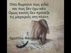 Greek Quotes, Feelings, Words, Greeks, Angel, Angels