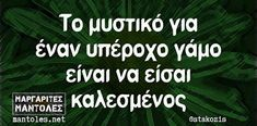 Funny Images, Funny Pictures, Funny Greek Quotes, Smart Quotes, Funny Phrases, Try Not To Laugh, Funny Thoughts, Can't Stop Laughing, English Quotes
