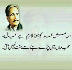Urdu Quotes With Images, Poetry Quotes In Urdu, Best Urdu Poetry Images, Ali Quotes, Love Poetry Urdu, Wise Quotes, People Quotes, Iqbal Poetry, Sufi Poetry
