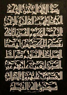 Fatiha Arabic Calligraphy Art, Arabic Art, Arabic Words, Islamic Paintings, Religious Paintings, Allah, Quran Arabic, Islamic Art Pattern, Islam Facts
