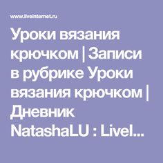Уроки вязания крючком | Записи в рубрике Уроки вязания крючком | Дневник NatashaLU : LiveInternet - Российский Сервис Онлайн-Дневников