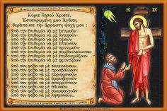 Shared with CloudApp Orthodox Christianity, Christian Faith, Books, Libros, Book, Book Illustrations, Libri