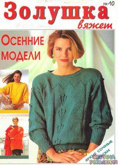 Золушка вяжет 1997-10. - Золушка Вяжет - Журналы по рукоделию - Страна рукоделия