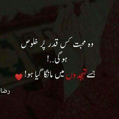 maine usse har namaz me mnga hai.tahajjud me bhi.par shyd wo mere haq me behtar nahi h. Love Quotes In Urdu, Urdu Love Words, Love Quotes Poetry, Qoutes About Love, Love Poetry Urdu, Islamic Love Quotes, Best Love Quotes, Urdu Quotes, True Love Quotes