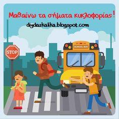 """13 καρτέλες με τα σήματα κυκλοφορίας για την Γ' Δημοτικού στη Μελέτη Περιβάλλοντος """"Σήματα Οδικής Κυκλοφορίας"""" και για το Νηπιαγωγείο! Bus Stop Design, Learn Greek, Starting School, Yoga For Kids, Home Schooling, Preschool Activities, Education, Learning, Books"""
