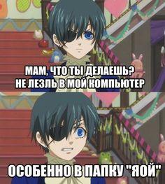 ахах да лучше не надо) Russian Jokes, Anime Mems, Black Butler Anime, Funny Comics, Wallpaper Quotes, Anime Characters, Manga Anime, Laughter, Funny Memes