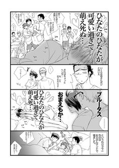 Haikyuu Kageyama, Haikyuu Funny, Haikyuu Manga, Haikyuu Fanart, Hinata, Moe Anime, Anime Chibi, Anime Guys, Manga Anime