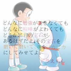 ドラえもん…(´•̥ ω •̥` *) Doraemon, Life Is Beautiful, Happy Life, Seeds, Messages, The Happy Life, Message Passing, Text Posts, Text Conversations