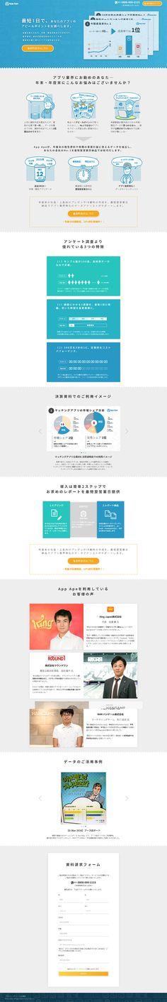 特急分析代行【サービス関連】のLPデザイン。WEBデザイナーさん必見!ランディングページのデザイン参考に(シンプル系)