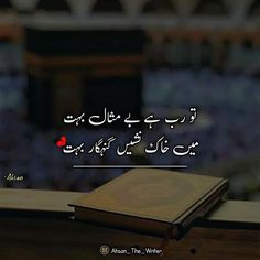 Islamic Quotes Sabr, Hadith Quotes, Allah Quotes, Urdu Quotes, Status Quotes, Motivational Quotes In Urdu, Love Quotes In Urdu, Islamic Inspirational Quotes, Army Poetry