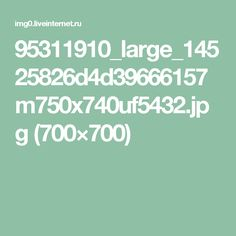95311910_large_14525826d4d39666157m750x740uf5432.jpg (700×700)