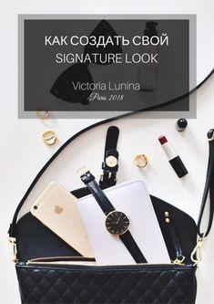 Выглядеть дорого, не тратя много - VictoriaLunina.com