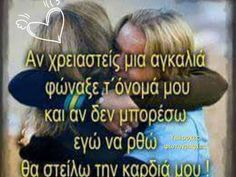 Mail - pavia argyriou - Outlook True Love Quotes, Bff Quotes, Love Quotes For Her, Inspirational Quotes About Love, Best Love Quotes, Greek Quotes, Big Words, Greek Words, Love Words
