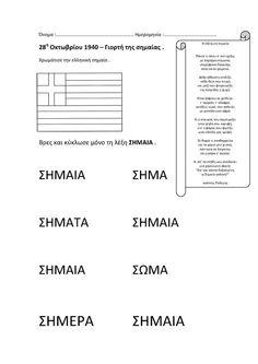 φ.ε. γλώσσα Greek Language, Second Language, 28th October, Grade 1, Diy And Crafts, Education, School, October, Schools