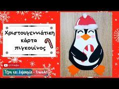 Χριστουγεννιάτικη κατασκευή | Χριστουγεννιάτικη κάρτα πιγκουίνος | Christmas crafts - card | DIY - YouTube Drink Sleeves, Youtube, Youtubers, Youtube Movies