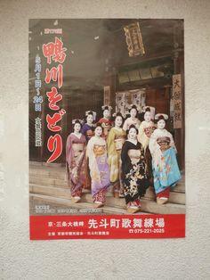 affiche annonçant un spectacle de geishas dans les rues de Pontocho, Kyoto