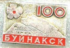 Значок. Города. Юбилей. Буйнакск. 100 лет.1