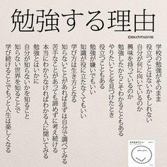 心を強くする言葉 making a funnel cake - Funnel Cake Wise Quotes, Famous Quotes, Inspirational Quotes, Japanese Quotes, Japanese Words, Mother Son Quotes, Favorite Words, Great Words, Study Motivation