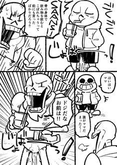 すず虫(UT垢) (@under_sz64) さんの漫画 | 6作目 | ツイコミ(仮)
