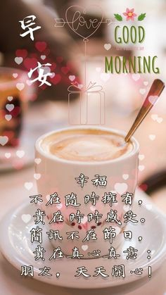 Good Morning Greetings, Good Morning Wishes, Morning Pictures, Morning Images, Food And Drink, Gao Yuanyuan, Wave, Cold, Gallery