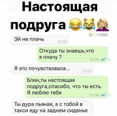 Stupid Memes, Funny Memes, Jokes, Fun Sms, Russian Memes, British Humor, Funny Messages, English Words, Mood Quotes