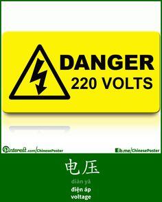 电压 - diàn yā - điện áp - voltage