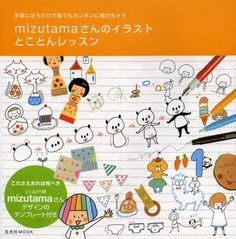 Complete Illustration Lesson - mizutama - Japanese Drawing Pattern Book - JapanLovelyCrafts