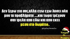 xx Life Happens, Shit Happens, Greek Quotes, Funny Moments, The Funny, Sarcasm, Favorite Quotes, Funny Quotes, Jokes