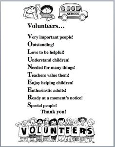 kids+thank+you+poem | School Volunteer Thank You