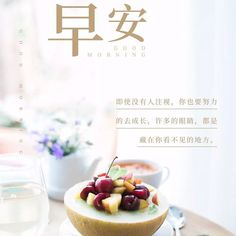 Instagram 上的 JingXiang:「 #早安 #好天气 #好天气好心情 #早安 #早安语录 #早安正能量 」