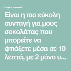 Είναι η πιο εύκολη συνταγή για μους σοκολάτας που μπορείτε να φτιάξετε μέσα σε 10 λεπτά, με 2 μόνο υλικά και με σίγουρη επιτυχία. Είναι επίσης απόλυτα υγιεινή μια που δεν έχει ούτε αυγά, ούτε βούτυρο. Greek Recipes, Desserts, Tailgate Desserts, Deserts, Greek Food Recipes, Postres, Dessert, Greek Chicken Recipes, Plated Desserts