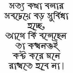 58 Best Bangla status images in 2018 | Bangla quotes, Quotes